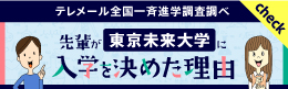 【テレメール全国一斉進学調査調べ】先輩が東京未来大学に入学を決めた理由
