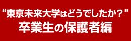 """""""東京未来大学はどうでしたか?""""卒業生の保護者編"""